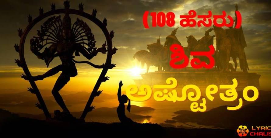 [ಶಿವ ಅಷ್ಟೋತ್ರಂ] ᐈ Shiva Ashtothram Sata Namawali Lyrics In Kannada With PDF