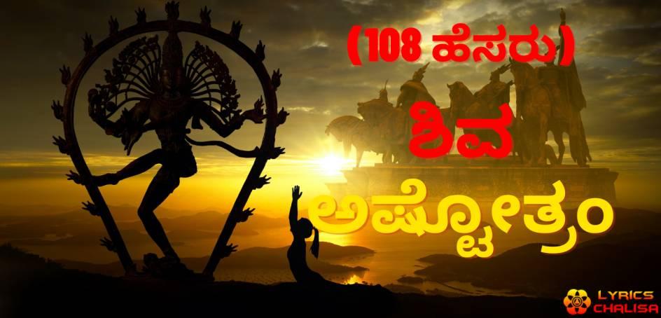 Shiva Ashtothram sata namawali lyrics in Kannada with pdf and meaning