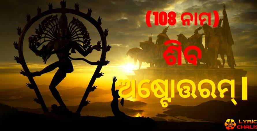 [ଶିବ ଅଷ୍ଟୋତ୍ତରମ୍ |] ᐈ Shiva Ashtothram Sata Namawali Lyrics In Odia/Oriya With PDF