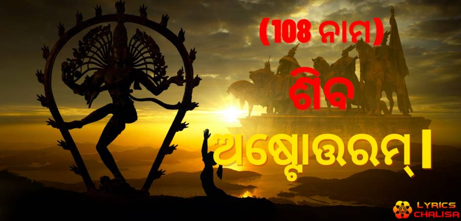 Shiva Ashtothram sata namawali lyrics in oriya/odia with pdf and meaning