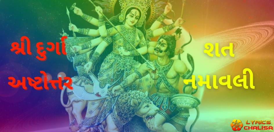 Durga Ashtottara lyrics in gujarati with benefits, meaning and pdf