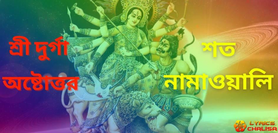 Durga Ashtottara lyrics in bengali with benefits, meaning and pdf