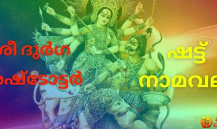 Durga Ashtottara lyrics in malayalam with benefits, meaning and pdf