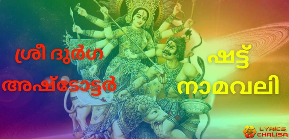 Durga Ashtottara lyrics in malayalam with benefits, meaning and pdf