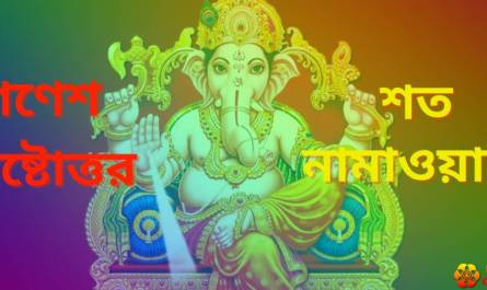 Ganesh Ashtottara Shata Namavalinlyrics in bengali with pdf, benefits and meaning.