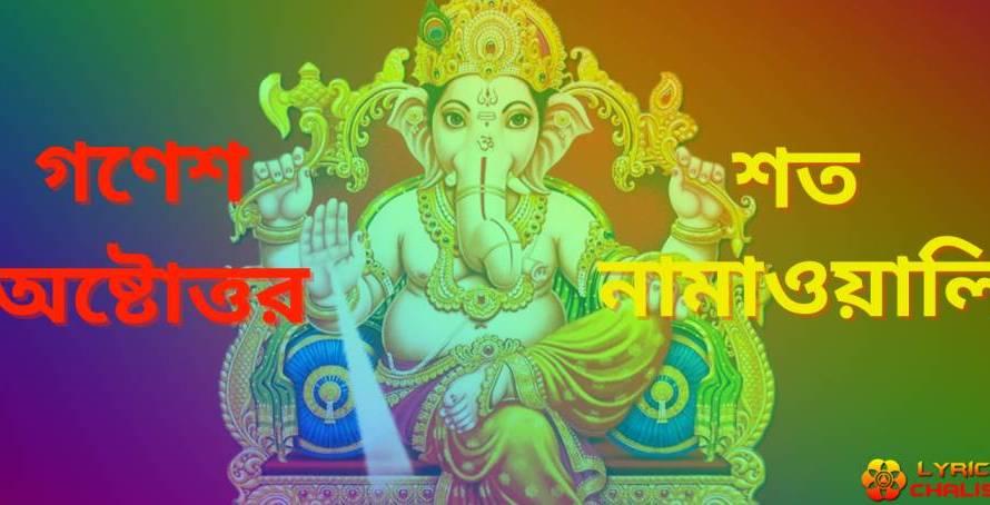 [গণেশ অষ্টোত্তর শতনমাবলি] ᐈ Ganesha Ashtottara Shata Namavali Lyrics In Bengali With PDF