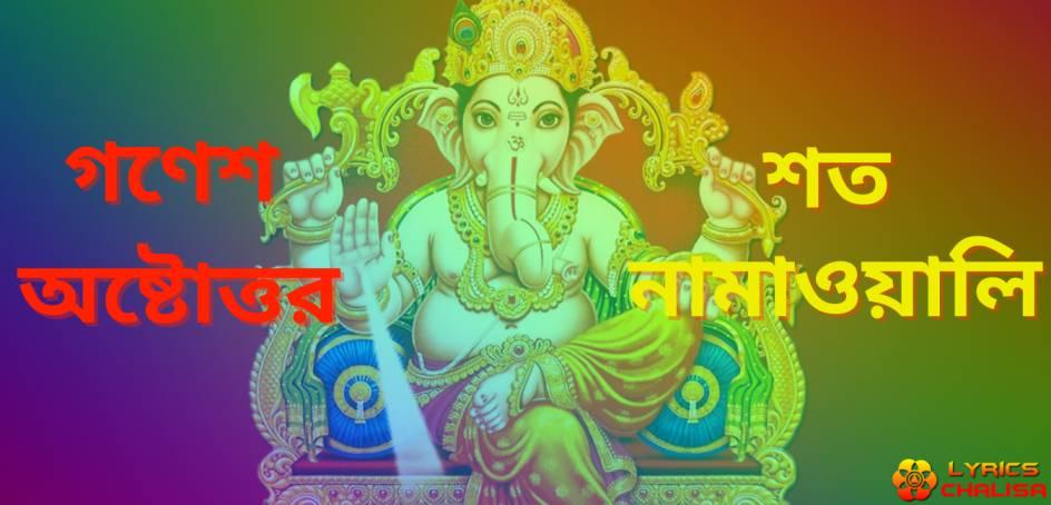 Ganesh Ashtottara Shata Namavalinlyrics in bengali with pdf, benefits and meaning.