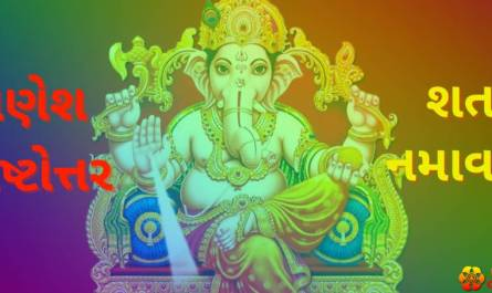 Ganesh Ashtottara Shata Namavalinlyrics in gujarati with pdf, benefits and meaning.