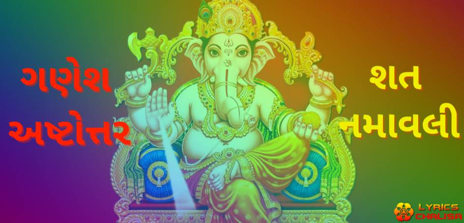 Ganesh Ashtottara Shata Namavalinlyrics in gujarati with pdf, benefits and meaning.