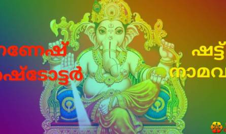 Ganesh Ashtottara Shata Namavalinlyrics in malayalam with pdf, benefits and meaning.