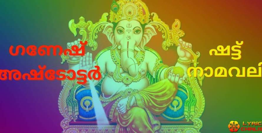 [ഗണേഷ് അഷ്ടോട്ടർ ഷട്നമാവലി] ᐈ Ganesha Ashtottara Shata Namavali Lyrics In Malayalam With PDF