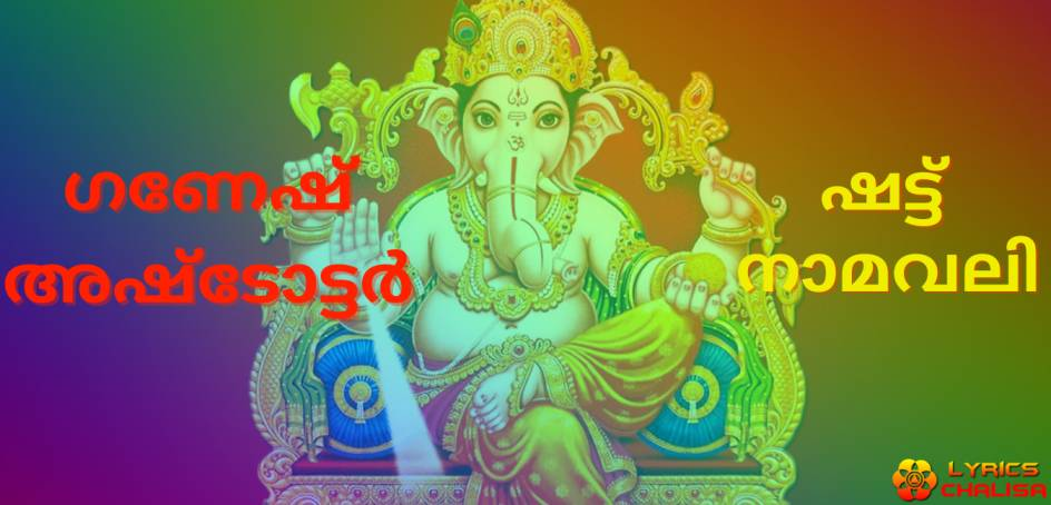 Ganesh Ashtottara Shata Namavalinlyrics in malayalam with pdf, benefits and meaning.