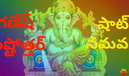 Ganesh Ashtottara Shata Namavalinlyrics in telugu with pdf, benefits and meaning.
