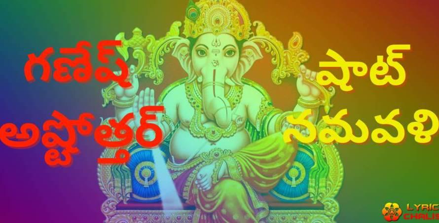 [గణేశ అష్టోత్తర శత నామావళి] ᐈ Ganesha Ashtottara Shata Namavali Lyrics In Telugu With PDF