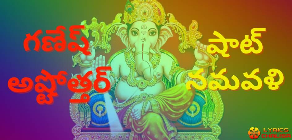 Ganesh Ashtottara Shata Namavalinlyrics in telugu with pdf, benefits and meaning.