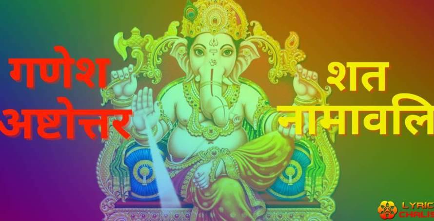[गणेश अष्टोत्तर शत नामावलि] ᐈ Ganesha Ashtottara Shata Namavali Lyrics In Hindi/Sanskrit With PDF