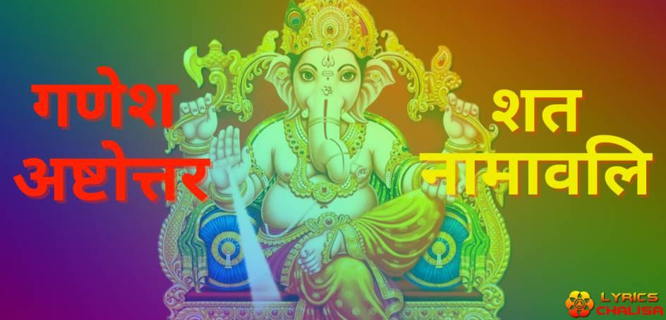 Ganesh Ashtottara Shata Namavalinlyrics in hiindi-sanskrit with pdf, benefits and meaning.