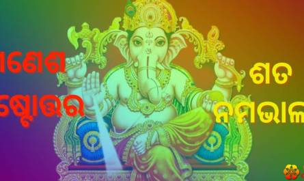 Ganesh Ashtottara Shata Namavalinlyrics in odia-oriya with pdf, benefits and meaning.
