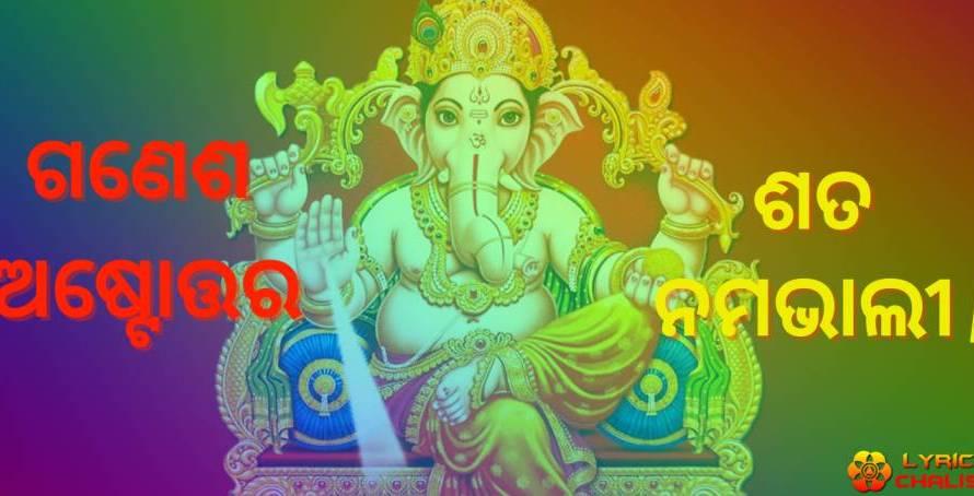 [ଗଣେଶ ଅଷ୍ଟତ୍ତର ଶତନାମାଭାଲୀ |] ᐈ Ganesha Ashtottara Shata Namavali Lyrics In Oriya/Odia With PDF