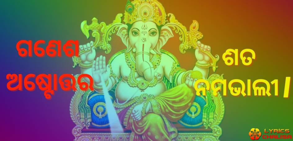 Ganesh Ashtottara Shata Namavalinlyrics in odia-oriya with pdf, benefits and meaning.