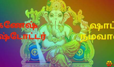 Ganesh Ashtottara Shata Namavalinlyrics in tamil with pdf, benefits and meaning.