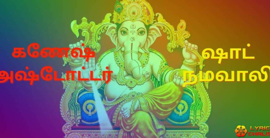 [கணேஷ் அஷ்டோட்டர் சட்னமாவளி] ᐈ Ganesha Ashtottara Shata Namavali Lyrics In Tamil With PDF
