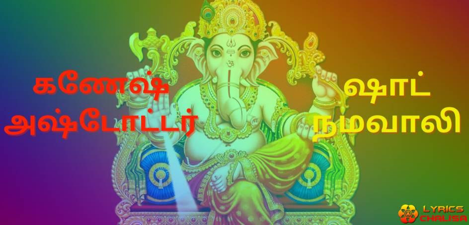 Ganesh Ashtottara Shata Namavalinlyrics in tamil with pdf, benefits and meaning.