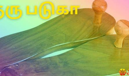 guru paduka lyrics in tamil with meaning, benefits, pdf and mp3 song