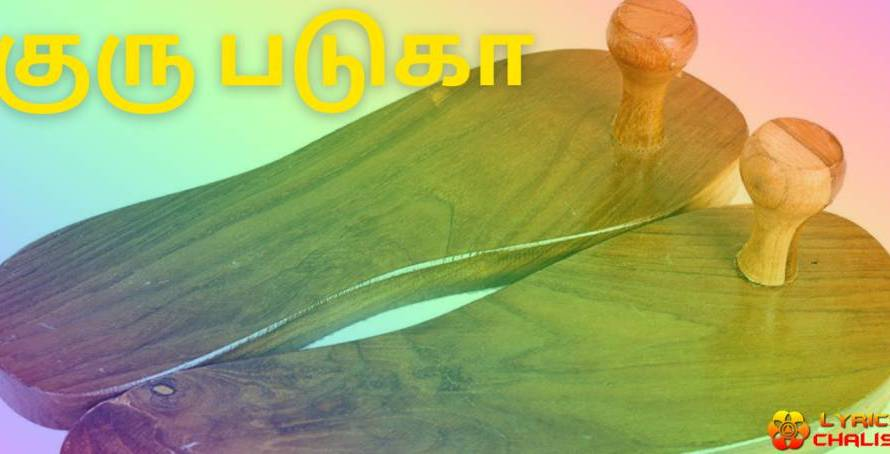[குரு படுகா] ᐈ Guru Paduka Stotram Lyrics In Tamil With PDF