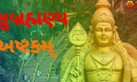 Subramanya Ashtakam Lyrics in Gujarati with PDF and meaning