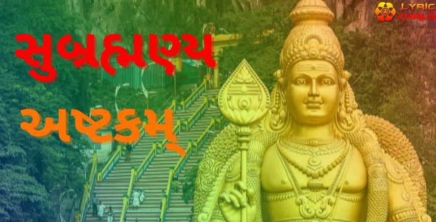 [સુબ્રહ્મણ્ય અષ્ટકમ્] ᐈ Subrahmanya Ashtakam Stotram Lyrics In Gujarati With PDF