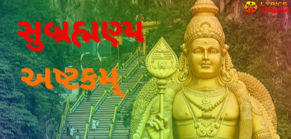 Subramanya Ashtakam Lyrics in Gujarati with PDF and meaning