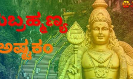 Subramanya Ashtakam Lyrics in kannada with PDF and meaning