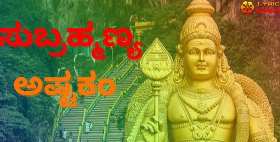 [ಸುಬ್ರಹ್ಮಣ್ಯ ಅಷ್ಟಕಂ] ᐈ Subrahmanya Ashtakam Stotram Lyrics In Kannada With PDF