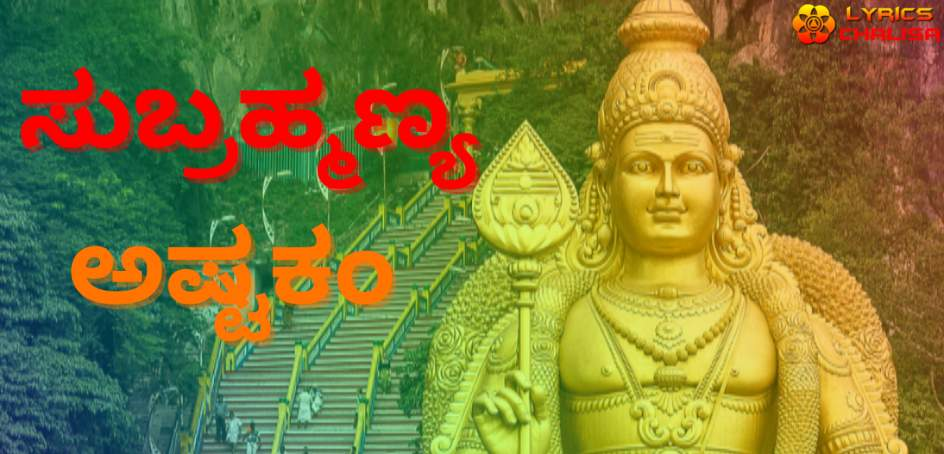 Subramanya Ashtakam Lyrics in kannada with PDF and meaning