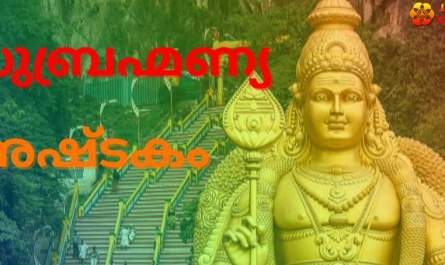 Subramanya Ashtakam Lyrics in malayalam with PDF and meaning