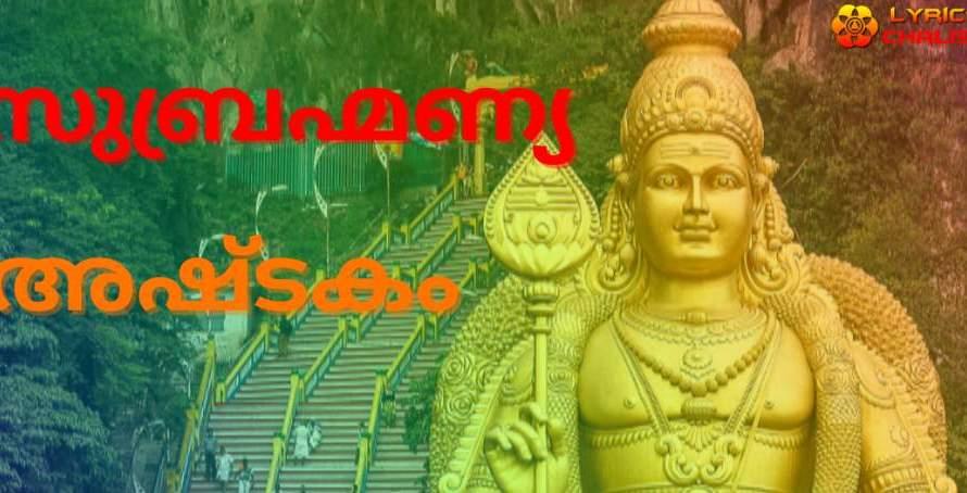 [സുബ്രഹ്മണ്യ അഷ്ടകം] ᐈ Subrahmanya Ashtakam Stotram Lyrics In Malayalam With PDF