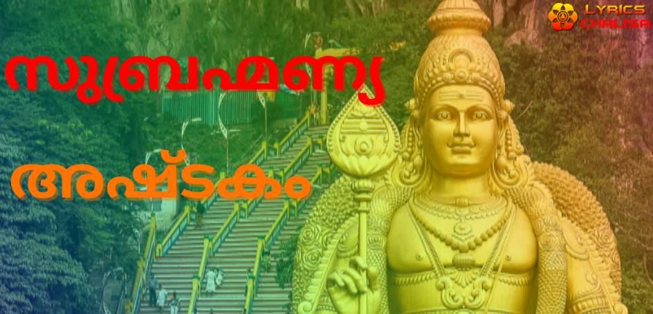 Subramanya Ashtakam Lyrics in malayalam with PDF and meaning