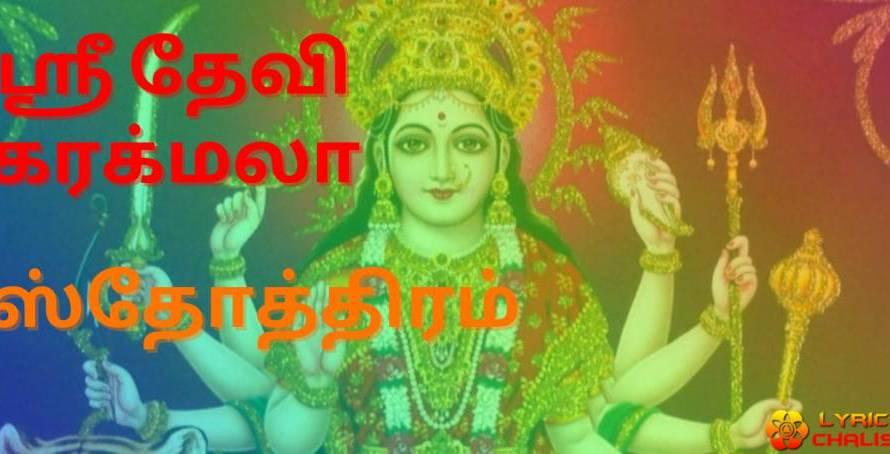 [ஸ்ரீ தேவி கரக்மலா] ᐈ Sri Devi Khadgamala Stotram Lyrics In Tamil With PDF