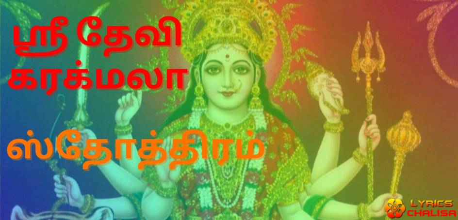 devi khadgamala stotram lyrics in tamil with pdf, meaning and benefits