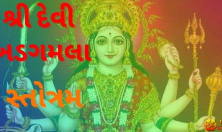devi khadgamala stotram lyrics in gujarati with pdf, meaning and benefits