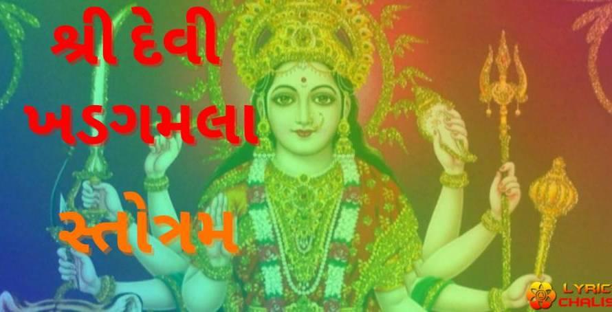 [શ્રી દેવી ખડ્ગમાલા] ᐈ Sri Devi Khadgamala Stotram Lyrics In Gujarati With PDF