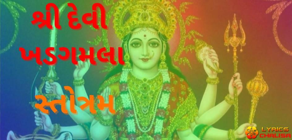 devi khadgamala stotram lyrics in gujarati with pdf, meaning and benefits