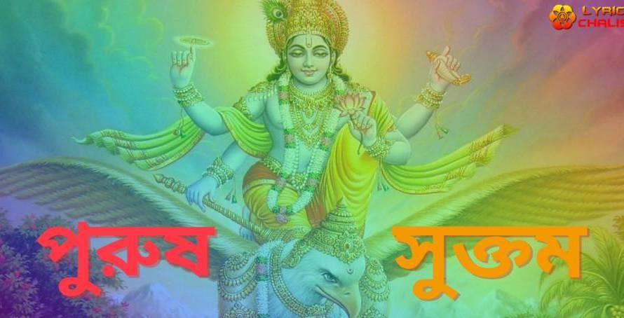 [পুরুষ সুক্তম] ᐈ Purusha Suktam Stotram Lyrics In Bengali With PDF
