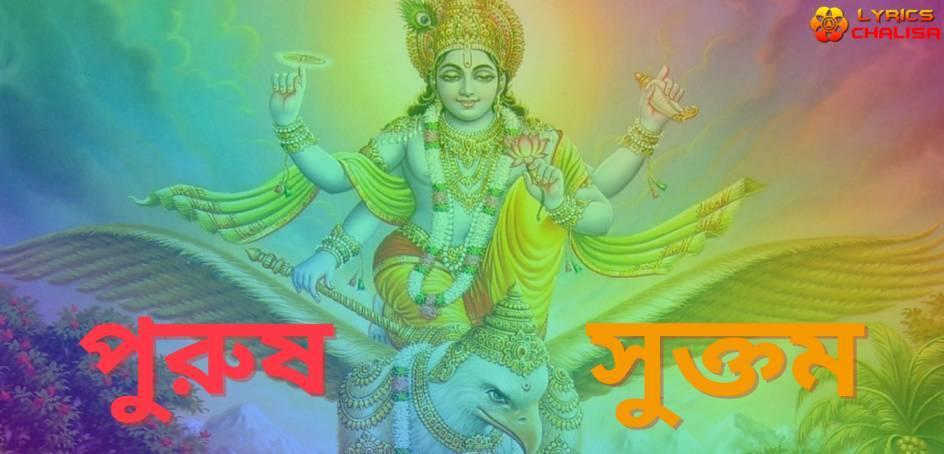 Purusha Suktam Stotram lyrics in Bengali with meaning, benefits, pdf and mp3 song