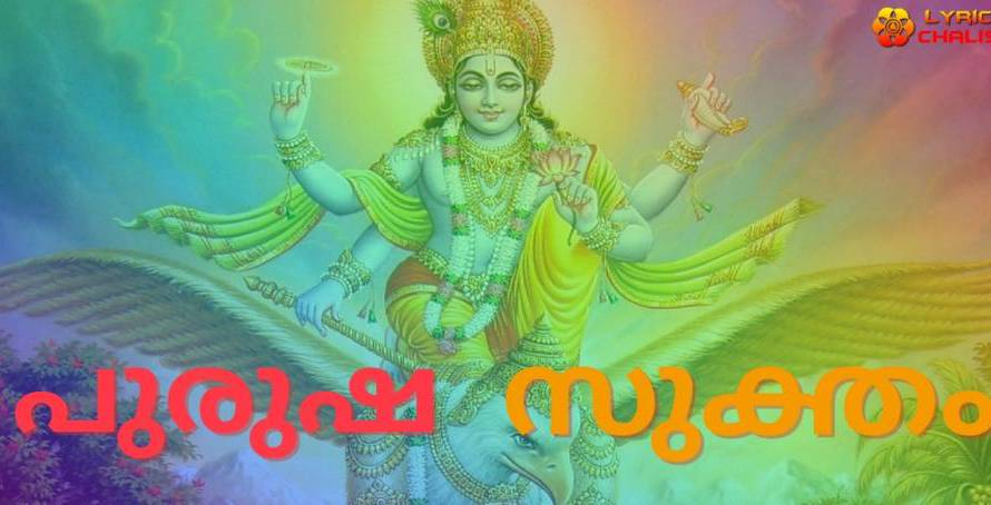 [പുരുഷ സുക്തം] ᐈ Purusha Suktam Stotram Lyrics In Malayalam With PDF