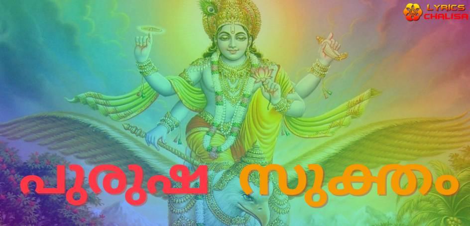Purusha Suktam Stotram lyrics in Malayalam with meaning, benefits, pdf and mp3 song