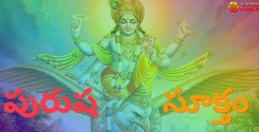 [పురుష సూక్తం] ᐈ Purusha Suktam Stotram Lyrics In Telugu With PDF