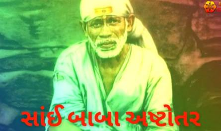 Sai Baba Ashtothram lyrics in Gujarati with meaning, benefits, pdf and mp3 song