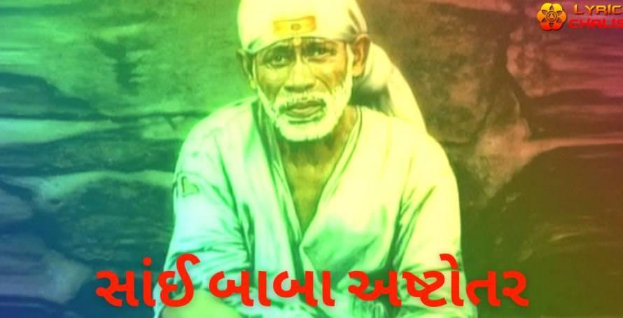 [સાંઈ બાબા અષ્ટોતર] ᐈ Sai Baba Ashtothram Lyrics In Gujarati With PDF
